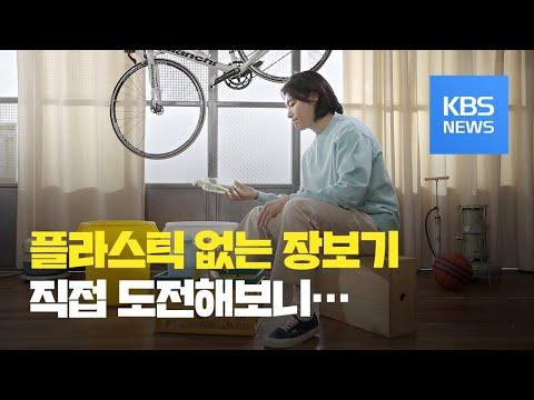 플라스틱 쓰레기 없는 장보기, 가능할까? / KBS뉴스(News)