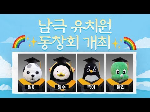 1회 남극 유치원 동창회 시작합니다(Feat. 둘리 선배님 등장)