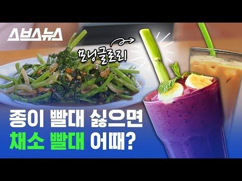 JMT 공심채 나물을 빨대로 사용 가능? 응 가능~ (ft.모닝글로리) / 스브스뉴스