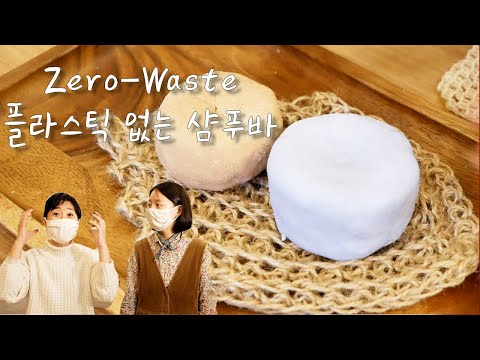 (SUB) 제로 웨이스트 알맹 워크샵2 | 약산성 샴푸바 만들기 | 플라스틱 없는 샴푸바 | 친절한 래교